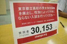 「不都合な真実が隠されたままになっている」都立高入試、このままでいいの? 教師らが問いかける理由 Japan, Japanese
