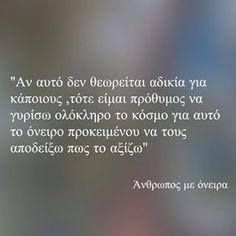 Προκειμένου να τους αποδείξω πως το αξίζω ✨✨ #greekquotes #greekquote #greekposts #greekpost Greek Quotes, Nice, Phone, Instagram Posts, Ideas, Telephone, Nice France, Thoughts, Mobile Phones
