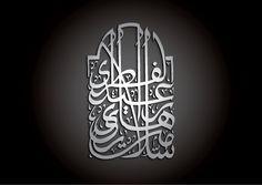 """The Khat pronounce: """"Selamat Hari Raya Aidilfitri"""" Selamat Hari Raya, Islamic Patterns, Islamic Calligraphy, Islamic Art, Vector Free, Eid, Logos, Catcher, Festive"""
