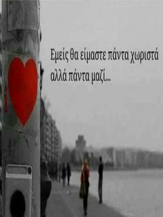 I'll never understand your mind 💖 Feeling Loved Quotes, Love Quotes, Words Worth, Thessaloniki, Greek Quotes, Understanding Yourself, Finding Yourself, Poems, How Are You Feeling