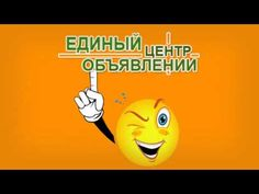Кабинет - Единый центр объявлений / Только актуальные объявления / Заработок в интернете