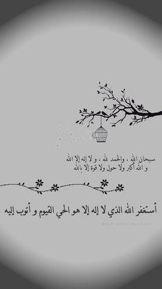 Quran Quotes Love, Beautiful Islamic Quotes, Allah Quotes, Arabic Love Quotes, Muslim Quotes, Islamic Inspirational Quotes, Religious Quotes, Brave Quotes, Bff Quotes