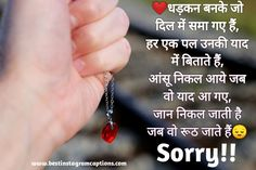 Sorry Shayari In Hindi and Maafi Shayari or Sorry Sms Images for Girlfriend / Boyfriend and Husband / Wife. we are adding best Sorry Shayari and Sorry Sms or Maafi Shayari. Sorry Shayari In Hindi, Hindi Quotes, I Am Sorry, Attitude, Text Posts, Mindset, Im Sorry, I'm Sorry