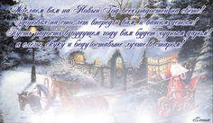 Открытка С Новым Годом - Пожелание к Новому Году - Дед Мороз мчится на праздник, метель, тройка лошадей
