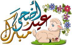 Eid Images, Eid Mubark, Eid Cards, Cellphone Wallpaper, Deco, Flowers, Instagram Photo Ideas, Quotes, Decor