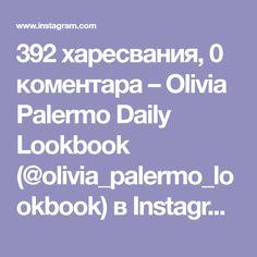 "392 харесвания, 0 коментара – Olivia Palermo Daily Lookbook (@olivia_palermo_lookbook) в Instagram: ""#oliviapalermo with BFF @nickyhilton"""