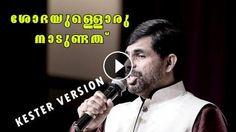 ശോഭയുള്ളോരു നാടുണ്ടത്   KESTER Version   OLD IS GOLD   Malayalam Christian Song