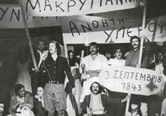 Crete Greece, Broadway Shows, Memories, Greeks, Theater, Memoirs, Souvenirs, Theatres, Teatro