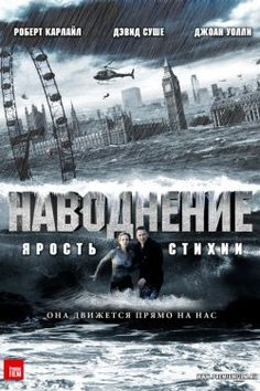 Наводнение (2007) смотреть онлайн в хорошем качестве бесплатно