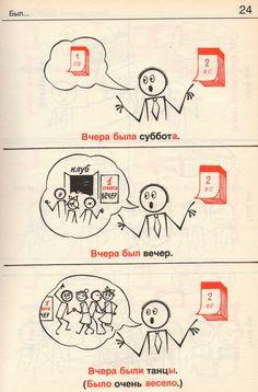 Я люблю русский язык! Full book
