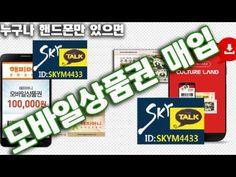 ★스카이m★ 휴대폰구글결제 정보이용료현금 구글정보 카톡 skym4433 신용100%