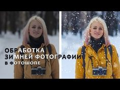 Обработка ретушь и тонирование зимней фотографии в фотошопе [Photoshop] - YouTube