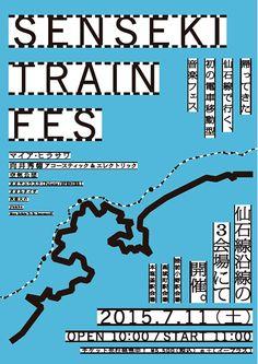 『SENSEKI TRAIN FES』フライヤービジュアル Typo Logo, Typography, Lettering, Fonts, Advertising, Editorial, Drawings, Illustration, Ideas