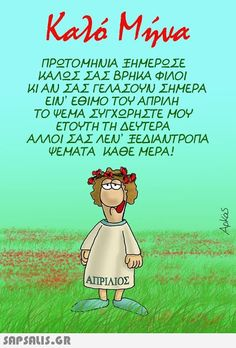 New Month Greetings, Greek Quotes, Good Morning Quotes, Vintage Images, More Fun, Lol, Comics, Learning, Memes