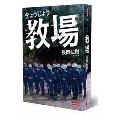 初看《教場》的設定,本來以為是像橫山秀夫所擅長的那樣是以警察組織內部的權力關係為主軸,讀了才發現,長岡弘樹筆下的風間教官其實更像《D機關》裡頭的結城中校,神秘、重視情報、對一切了如指掌。不同的是,《教場》談更多的是每個警校生的迷惘與成長。雖然說,因為長岡的寫法是把每個短篇結尾留下讓人驚訝的謎團,然後用下一篇的側寫去解上一篇的謎,因此讀起來讓人搖搖晃晃地不明所以,不過,讀到最後卻會讓人想翻之前的故事對照每個人的改變,到也是種趣味。