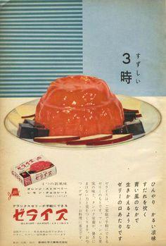 1959  ゼライス