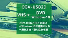 ねこ GV-USB2のWindows10での使い方を知りたい GV-USB2とGV-USB2/HQの違いを知りたい VHSをデータ化する […]
