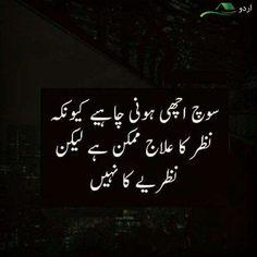Inspirational Quotes In Urdu, Urdu Quotes With Images, Sufi Quotes, Islamic Love Quotes, Qoutes, Nice Quotes, Awesome Quotes, Quotations, Urdu Funny Poetry