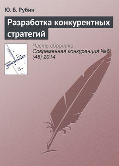 Разработка конкурентных стратегий #журнал, #чтение, #детскиекниги, #любовныйроман, #юмор