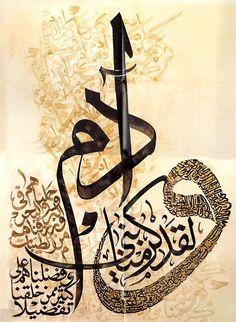 قرآن كريم Quran. ولقد كرمنا بني آدم وحملناهم في البر والبحر ورزقناهم من الطيبات..