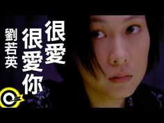 Love you very much very much by 劉若英-很愛很愛你 (官方完整版MV)