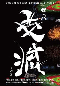 対阪神バージョンは、「六甲」を逆さにすると「334」に読めるデザイン。そろそろ忘れてあげて。