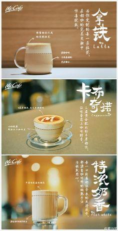 Food Graphic Design, Food Poster Design, Japanese Graphic Design, Menu Design, Ad Design, Banner Design, Dm Poster, Chinese Posters, Coffee Poster