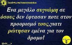 Stupid Funny Memes, Funny Quotes, Funny Phrases, Greek Quotes, English Quotes, Excercise, Lol, Laugh Out Loud, Humor