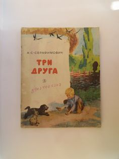 "Soviet children's book ""Three friends"" by Serafimovich. Kid's book with illustrations. Vintage russian book. Old book. Soviet vintage. USSR"