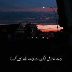 Poetry Quotes In Urdu, Best Urdu Poetry Images, Urdu Quotes, Qoutes, Quotations, Quotes Deep Feelings, Poetry Feelings, Deep Quotes, Soul Poetry