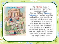 sofiaadamoubooks: ΠΑΣΧΑΛΙΝΑ  ΕΘΙΜΑ School Staff, Pre School, Easter Art, Easter Crafts, Easter Activities, Learning Activities, Orthodox Easter, Greek Language, Blog