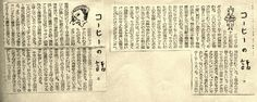 """Tales of Coffee,"" cut, title lettering and essay by Kansuke Yamamoto, published in the Shin Tohkai Newspaper from Sept.13 to Sept.26 1950.『コーヒーの話』山本悍右 新東海新聞 昭和25年9月13日~26日連載 (continue)"