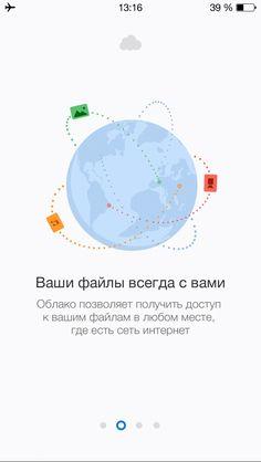 Cloud iPhone App: Tutorial, step 2 / Mail.Ru Designer: Slava Yashkov (http://dribbble.com/SlavaYashkov).