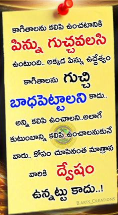 Life Lesson Quotes, Life Lessons, Life Quotes, Mothers Love Quotes, Telugu Inspirational Quotes, Hindu Rituals, Ganesh, Best Quotes, Messages
