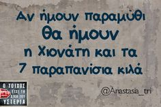 Find images and videos about quotes, greek quotes and greek on We Heart It - the app to get lost in what you love. Funny Images With Quotes, Funny Greek Quotes, Funny Picture Quotes, Love Me Quotes, Sarcastic Quotes, Funny Quotes, Funny Memes, Favorite Quotes, Best Quotes