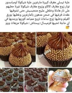 Kaaber nestlé – The Best Arabic sweets and desserts recipes,tips and images Arabic Sweets, Arabic Food, Sweets Recipes, Cooking Recipes, Sweet Buns, Cookie Do, Oreo Cheesecake, Middle Eastern Recipes, Diy Food