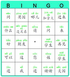Bingo Card Maker; create your own Chinese character Bingo cards; good for Fun Thursday