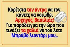 Greek Quotes, Laugh Out Loud, Lol, Instagram Posts, Humor, Fun