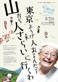 20151231_kamikatsu_0