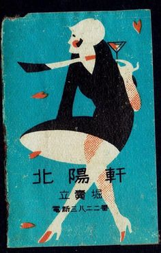 Japanese matchbox label Japan Illustration, Inspirational Artwork, Vintage Japanese, Japanese Art, Matchbox Art, Retro Images, Japanese Graphic Design, Japanese Painting, Retro Aesthetic
