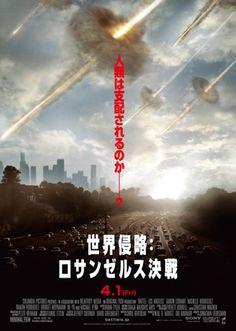 世界侵略: ロサンゼルス決戦 -2011