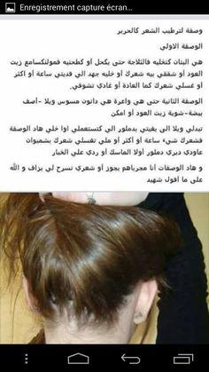 Beauty Secrets, Beauty Hacks, Beauty Skin, Hair Beauty, Beauty Care Routine, Hair Care Recipes, Face Hair, Natural Medicine, Health Diet