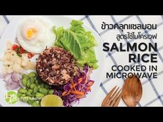 ข้าวคลุกแซลมอนกับไข่ดาวน้ำ สูตรใช้ไมโครเวฟ Mug Cake Microwave, Microwave Recipes, Clean Recipes, Healthy Menu, Healthy Eating, Healthy Recipes, Salmon And Rice, Thai Dishes, Tips & Tricks