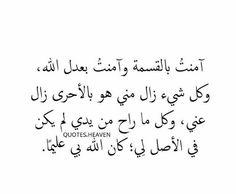 كان الله بي عليما... Allah knows