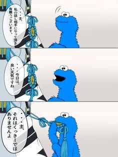 Cookie Monster, it is not a fucking cookie. Nikkari Aoe, Japanese Games, Touken Ranbu, Akita, Animation, Fan Art, Manga, Illustration, Movie Posters