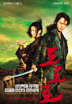 "This movie is called, ""Dororo...The Quest of a Samurai Warrior""  Let me just say that this movie is so good, you'll rerun the movie several times!   Brief synopsis: A female warrior who was raised as a man joins a young samurai's quest to recover 48 of his body parts from 48 demons and to avenge her parents death.    (that's all I can say...you have to watch it...)"
