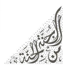 Book title/Diwani jali style/arabic calligraphy.Handwriting. Calligraphy Handwriting, Arabic Calligraphy, Book Title, Signs, Art, Style, Calligraphy, Art Background, Swag