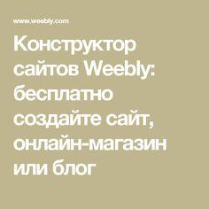 Конструктор сайтов Weebly: бесплатно создайте сайт, онлайн-магазин или блог