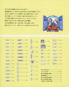We learn to understand the symbols in knitting patterns, including Japanese patterns, as well as detailed descriptions of the values of conventional symbols with a photo of each of them