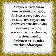 365 Quotes, Quotes To Live By, Funny Quotes, Life Quotes, Wisdom Thoughts, Unspoken Words, Big Words, Clever Quotes, Greek Quotes